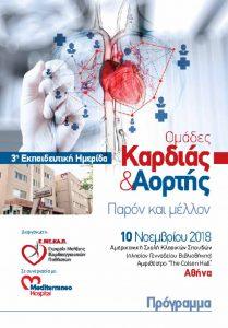 MedHeartAorta_final_program_1-11-2018