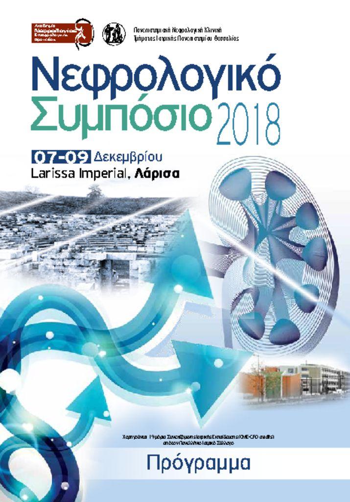 Nephrology2018