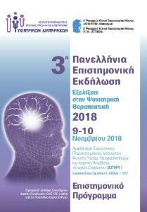 thumbnail of nn-ΤΕΛΙΚΟ ΠΡΟΓΡΑΜΜΑ-2-11-18