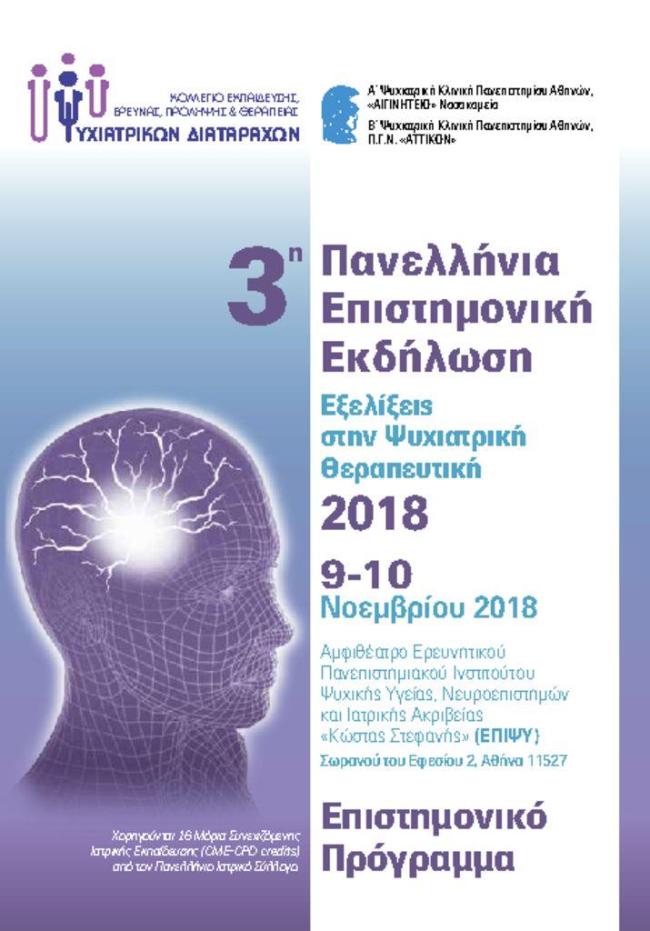 nn-ΤΕΛΙΚΟ ΠΡΟΓΡΑΜΜΑ-2-11-18