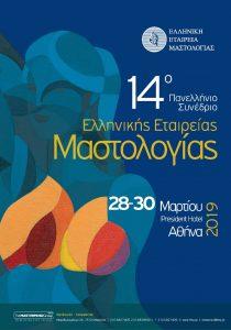 14MASTOLOGIAS_Poster