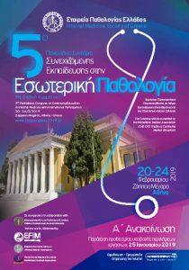 5ο Πανελλήνιο Συνέδριο Συνεχιζόμενης Εκπαίδευσης στην Εσωτερική Παθολογία  2019