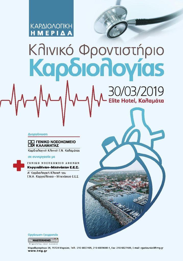 Cardiology_Kalamata 2019_35x50cm