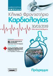 thumbnail of Cardiology_Kalamata 2019_FinalProgram