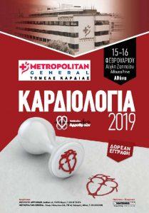 Cardiology-program-metro2019