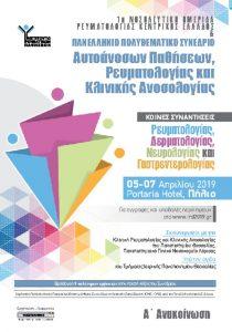 Πανελλήνιο Πολυθεματικό Συνέδριο Αυτοάνοσων Νοσημάτων, Ρευματολογίας και Κλινικής Ανοσολογίας