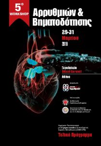 thumbnail of 5th Workshop – Arrhythmia_FP