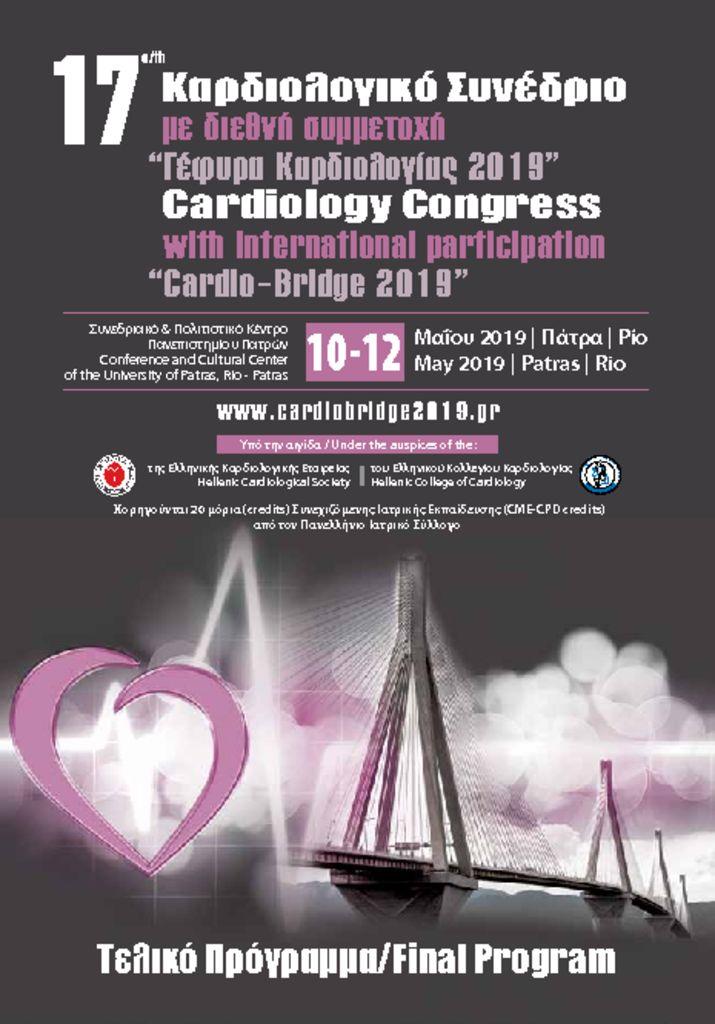 97c0ab62a161 17ο ΚΑΡΔΙΟΛΟΓΙΚΟ ΣΥΝΕΔΡΙΟ (με διεθνή συμμετοχή) Γέφυρα Καρδιολογίας ...