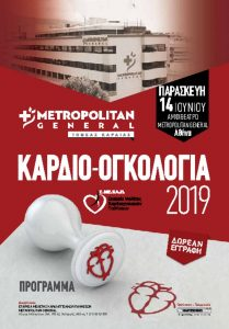 Cardio-Oncology2019_FP_31.05