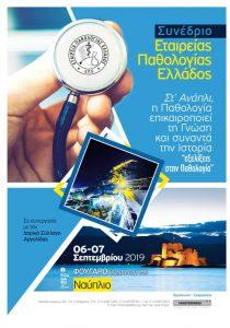 Συνέδριο Εταιρείας Παθολογίας Ελλάδος 2019 – Ναύπλιο.