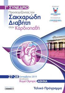 1 Συνέδριο – Προσεγγίζοντας τον Σακχαρώδη Διαβήτη στον Καρδιοπαθή