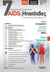 7η Πανελλήνια Συνάντηση AIDS & Ηπατίτιδες