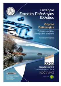 thumbnail of ΕΠΙΣΤΗΜΟΝΙΚΟ ΠΡΟΓΡΑΜΜΑ.1- 1.11.2019docx