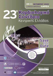 23o Καρδιολογικό Συνέδριο Κεντρικής Ελλάδος