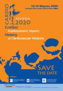 CardioAthena 2020 Συνέδριο Καρδιαγγειακής Ιατρικής