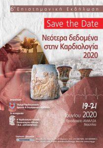 thumbnail of neotera dedomena stin kardiologia_save the date