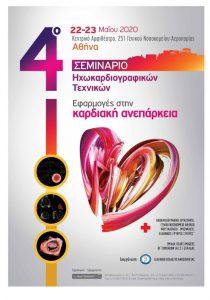4o ΣΕΜΙΝΑΡΙΟ ΗΧΩΚΑΡΔΙΟΓΡΑΦΙΚΩΝ ΤΕΧΝΙΚΩΝ, Εφαρμογές στην καρδιακή ανεπάρκεια