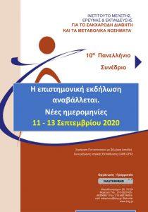 thumbnail of 10thDIAVITIS_Poster-1abort