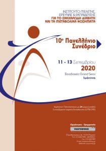 10ο Πανελλήνιο Συνέδριο-ΙΝΣΤΙΤΟΥΤΟ ΜΕΛΕΤΗΣ, ΕΡΕΥΝΑΣ & ΕΚΠΑΙΔΕΥΣΗΣ ΓΙΑ ΤΟ ΣΑΚΧΑΡΩΔΗ ΔΙΑΒΗΤΗ ΚΑΙ ΤΑ ΜΕΤΑΒΟΛΙΚΑ ΝΟΣΗΜΑΤΑ