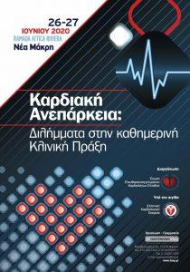Καρδιακή Ανεπάρκεια: Διλήμματα στην καθημερινή κλινική πράξη