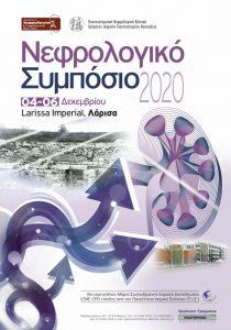 Νεφρολογικό Συμπόσιο 2020
