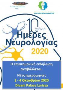 Ημέρες Νευρολογίας 2020
