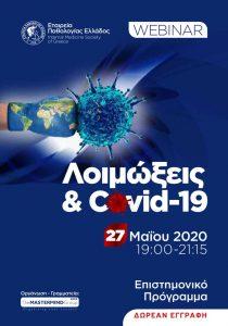 Webinar «Λοιμώξεις & Covid-19» 2020-ΕΤΑΙΡΕΙΑ ΠΑΘΟΛΟΓΙΑΣ ΕΛΛΑΔΟΣ