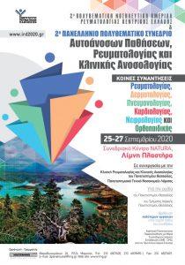 2ο Πανελλήνιο Πολυθεματικό Συνέδριο Αυτοάνοσων Νοσημάτων, Ρευματολογίας και Κλινικής Ανοσολογίας