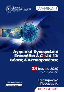 thumbnail of Webinar_Covid19_2020_Program_FINAL