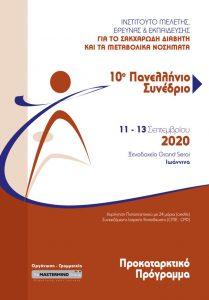 thumbnail of 10thDIAVITIS_PP_ΤΕΛΙΚΟ-24-7-20
