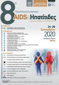 8η Πανελλήνια Συνάντηση AIDS & Ηπατίτιδες