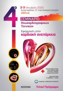 thumbnail of 4th_ECHOCARDIOGRAPHY29-09-2020_FP