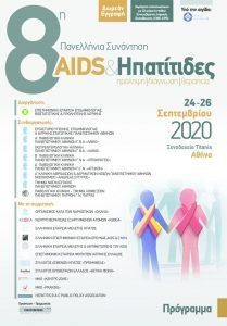 thumbnail of AIDSHEP2020_FP_23-09Sept