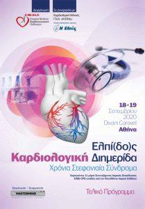 thumbnail of ELPIS-2020_Program