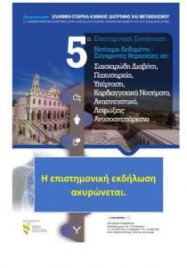 thumbnail of n-5ESTHNOS_POSTER_35x507-4-2020