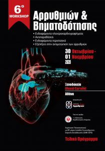 thumbnail of 6th-Workshop-Arrhythmia-30-10-2020-P
