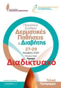 Πανελλήνιο Συνέδριο Δερματικές Παθήσεις & Διαβήτης 2020