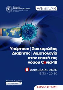 thumbnail of Webinar_EPE_12.2020-poster-new